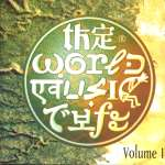 "Cover of Compilation ""World Music Cafe Vol. 1"""